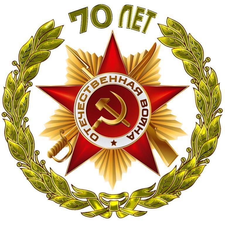 эмблема 70
