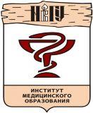 Институт медицинского образования