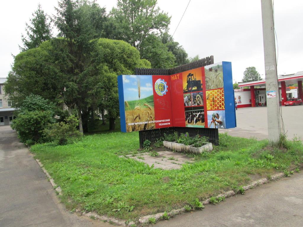Новгородский агротехнический техникум
