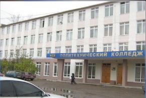 Политехнический колледж МПК НовГУ