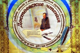 Достоевские-чтения