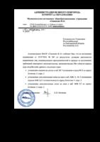 Отчет по предписанию 360