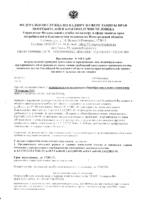 Предписание № 118 ГДиП