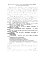 прокуратура абитуриентам