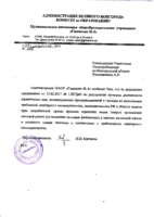 Отчет по предписанию № 118 ГДиП