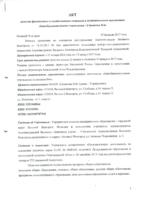 СПРАВКА КРУ от 28 февраля 2017г