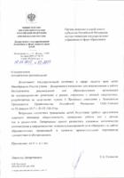 Письмо Минобрнауки (информирование родителей о рисках детской смертности)