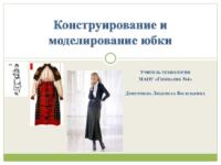 Конструирование и моделирование юбки Дмитриева Л.В