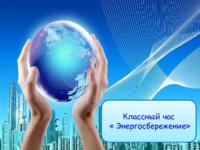Энергосбережение. Степанова Ж. Н.