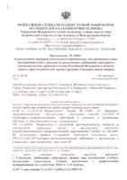 предписание № 1258-1 от 25.11.2019