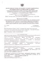 предписание № 1258-2 от 25.11.2019