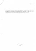 Изменения в образовательную программу ООО от 26 декабря 2019