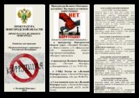 Памятка для граждан  «Противодействие коррупции в Российской Федерации»