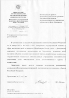 Письмо Минобрнауки (безопасность на водных объектах)