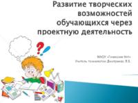 Развитие творческих возможностей обучающихся через проектную деятельность