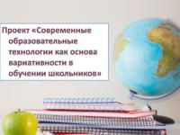 Проект Современные образовательные технологии