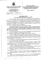 Предписание обрнадзора 497-нк от 27-12-19